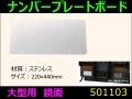 【ナンバープレートボード】大型用 鏡面