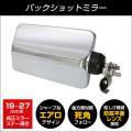 バックショットミラー FUJI-2(大) ショートステータイプ/クロームメッキ【トラック用品 外装用品】