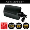 バックショットミラー FUJI-3 ショートステータイプ/ブラック【トラック用品 外装用品】