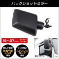バックショットミラーVer.1S ショートステー/ブラック【トラック用品 外装用品】