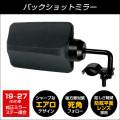 バックショットミラー FUJI-5 ロングステータイプ/ブラック【トラック用品 外装用品】