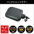 JET バックショットミラー Ver.9S/ブラック【トラック用品 外装用品】