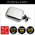 JET バックショットミラー Ver.9S/メッキ【トラック用品 外装用品】