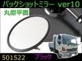 【バックショットミラー】 ver10 丸型平面 ブラック