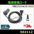 【電源変換コード】 平型コンセント→シガーソケット 1.5m