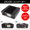 【ALINCO製】DC-DCコンバーター DT930M 30A