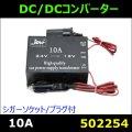 【DCDCコンバーター】 シガーソケット/プラグ付 10A