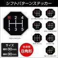 シフトパターンステッカー 車種別 【メール便可】