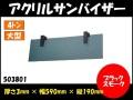 アクリルサンバイザー 大型タイプ 4t~大型車用 ジェットイノウエ製 【トラック用品】