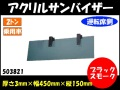 JET製 サンバイザー 乗用車~2t車用日よけ 【トラック用品】