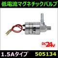 【マグネチックバルブ】低電流マグネチックバルブ 1.5Aタイプ 24V