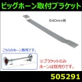 【ブラケット】ビッグホーン取り付けブラケット 640mm用
