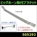 【ブラケット】ビッグホーン取り付けブラケット 740mm用