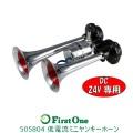 低電流ミニヤンキーホーン 200L 24V用 ジェットイノウエ製 【トラック用品】