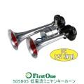 低電流ミニヤンキーホーン 200L 12V用 ジェットイノウエ製 【トラック用品】