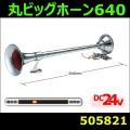 【ビッグホーン】丸ビッグホーン640 24V