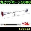【ビッグホーン】丸ビッグホーン1000 24V[法人様限定]