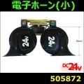 【電子ホーン】(小) 24V