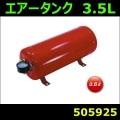 【エアータンク】エアータンク3.5L