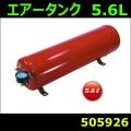 【エアータンク】エアータンク5.6L