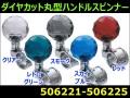 【ハンドルスピンナー】 ダイヤカット丸型