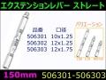 【エクステンションレバー】ストレート型 150mm
