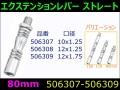 【エクステンションレバー】ストレート型 80mm