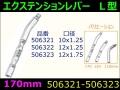 【エクステンションレバー】L型 170mm