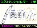 【エクステンションレバー】L型 120mm
