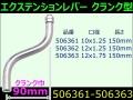 【エクステンションレバー】クランク型 クランク巾90mm