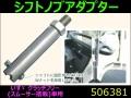 【シフトノブアダプター】いすゞクラッチフリー(スムーサー搭載)車用