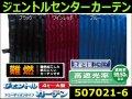 【カーテン】ジェントルセンターカーテン アコーディオン式
