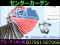 【カーテン】センターカーテン(宙)アコーディオン式