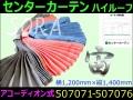 【カーテン】センターカーテン(宙)アコーディオン式 ハイルーフ