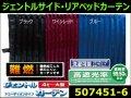 【カーテン】ジェントルサイド/リヤベッドカーテン アコーディオン式