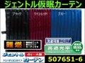 【カーテン】ジェントル仮眠カーテン アコーディオン式