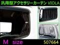 【カーテン】アクセサリーカーテン M VIOLA