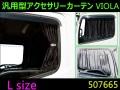 【カーテン】アクセサリーカーテン L VIOLA