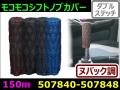 【シフトノブカバー】150mm モコモコ ダブルステッチ ヌバック調