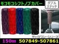 【シフトノブカバー】 150mm モコモコ ダブルステッチ ギャラクシー