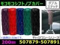 【シフトノブカバー】 200mm モコモコ ダブルステッチ ギャラクシー