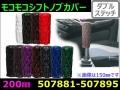 【シフトノブカバー】 200mm モコモコ ダブルステッチ