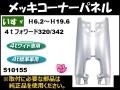 いすゞ 4tフォワード320/342用メッキコーナーパネルR/Lセット【トラック用品】