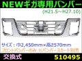 [法人様限定]【バンパー】いすゞNEWギガ専用バンパー570H