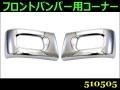 【フロントバンパー用コーナー】 ブルーテックキャンター標準車用