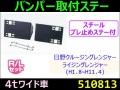 【バンパー取付ステー】クルージング、ラインジングレンジャー用(ワイド)