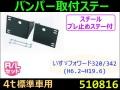 【バンパー取付ステー】320/342フォワード用(標準車)