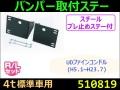 【バンパー取付ステー】ファインコンドル用(標準車)
