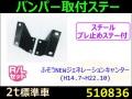 【バンパー取付ステー】NEWジェネレーションキャンター用(標準車)