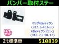 【バンパー取付ステー】タイタンダッシュ用(標準車)